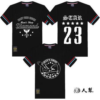 【男人幫】袖口拼接條紋短袖T恤三件組-