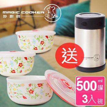 【妙廚師】骨瓷三入密封保鮮碗《贈》#304不鏽鋼 真空食物悶燒罐