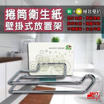 居家收納-捲筒衛生紙放置架-(台灣MIT)