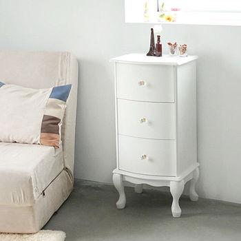 《舒適屋》法式夢幻公主風三抽櫃/邊櫃/收納櫃