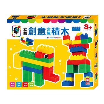 【幼福】立體創意方塊積木(內含創意組合示範手冊)