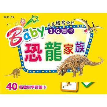 【幼福】Baby IQ圖卡-恐龍家族