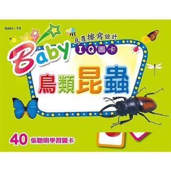 【幼福】Baby IQ圖卡-鳥類昆蟲