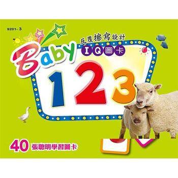 【幼福】Baby IQ圖卡-123