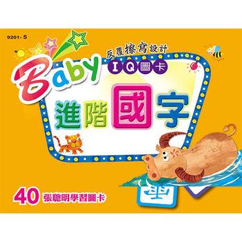 【幼福】Baby IQ圖卡-進階國字