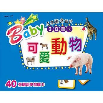 【幼福】Baby IQ圖卡-可愛動物