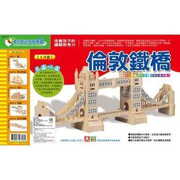 【幼福】立體木質拼圖-倫敦鐵橋(4片裝)