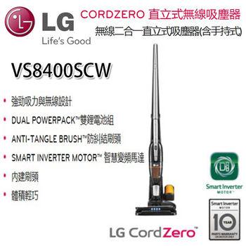 【LG樂金】直立式無線吸塵器VS8400SCW(質感銀)