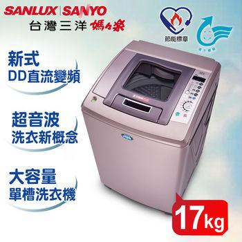 送好禮【SANLUX台灣三洋】媽媽樂17kg。DD直流變頻不鏽鋼超音波洗衣機/SW-17DV