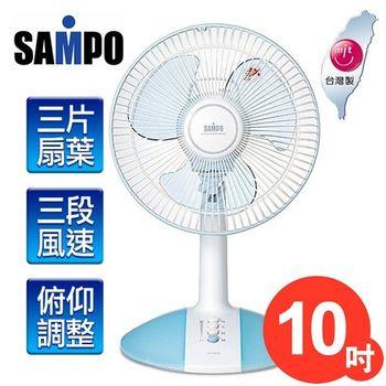 【聲寶SAMPO】10吋機械式桌扇SK-FA10