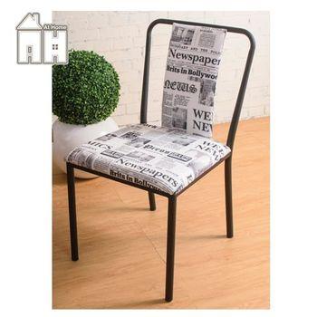 【AT HOME】克德曼黑腳報紙布餐椅(2色可選)