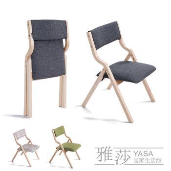 北歐風復刻版折疊餐椅-175