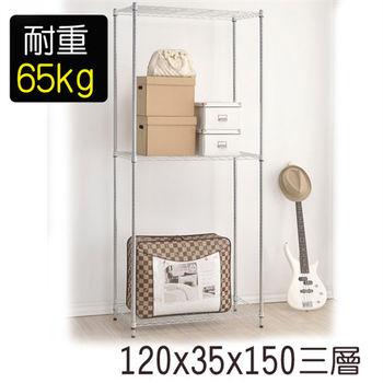 【莫菲思】海波-120*35*150 三層架/鐵架/置物架