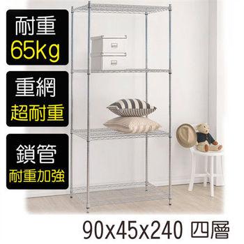 【莫菲思】金鋼-90*45*240 重型四層架鐵架/置物架