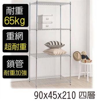 【莫菲思】金鋼-90*45*210 重型四層架鐵架/置物架