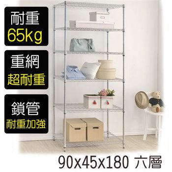 【莫菲思】金鋼-90*45*180 重型六層架鐵架/置物架