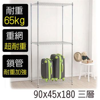 【莫菲思】金鋼-90*45*180 重型三層架鐵架/置物架
