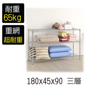 【莫菲思】金鋼-180*45*90 重型三層架鐵架/置物架