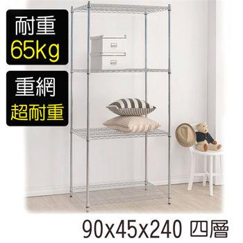 【莫菲思】海波-90*45*240 重型四層架鐵架/置物架