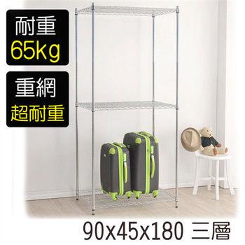 【莫菲思】海波-90*45*180 重型三層架鐵架/置物架