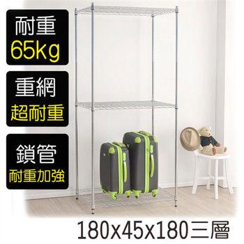 【莫菲思】金鋼-180*45*180 重型三層架鐵架/置物架