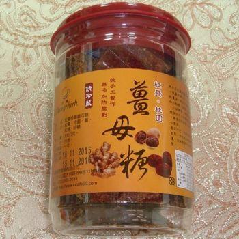 ∴啡茶不可∵正捷 紅棗桂圓薑母糖x2罐(300g/罐)