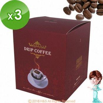 《鈺鑑咖啡》耳掛式濾沖咖啡(慕鈺華)(10包/盒)(巴西)3盒組
