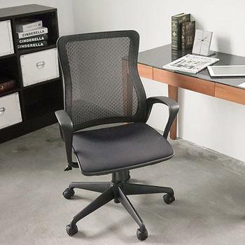 《舒適屋》諾爾激厚椅墊人體工學電腦椅/辦公椅