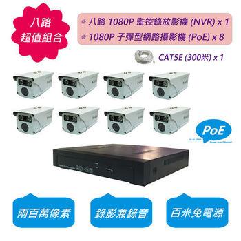 八路超值組合: 1 部 1080P 八路網路型監控主機 (8CH NVR) + 8 部 1080P 子彈型網路攝影機 (PoE)
