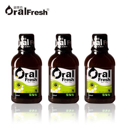 【Oral Fresh 歐樂芬】天然口腔保健液(300mlX3瓶)