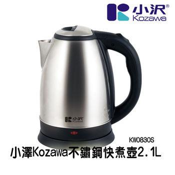 [Kozawa 小澤家電]2.1L不鏽鋼快煮壺 KW-0830S