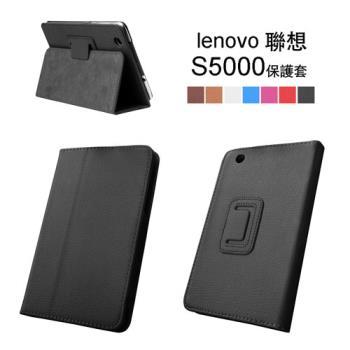 Dido shop 聯想 S5000 荔枝紋平板保護套 平板皮套 (NA096)