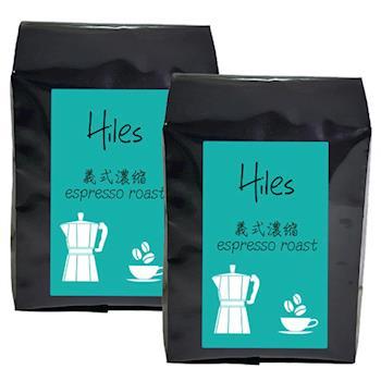 【Hiles】精選義式濃縮咖啡豆227g/半磅(HE-M06)x2入