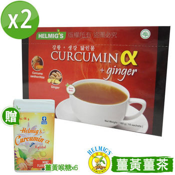 【HELMIG'S荷爾梅斯】爪哇薑黃薑茶2盒組(加薑黃喉糖6盒)