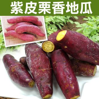 【築地一番鮮】養身輕食紫皮栗香黃金地瓜5kg(1kg±10%/包)免運組
