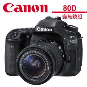 【64G包包組】Canon EOS 80D+18-55mm IS STM (公司貨)