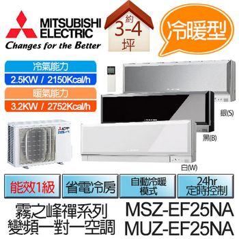 【三菱】霧之峰 禪(適用約4坪)變頻冷暖分離式冷氣 MUZ-EF25NA