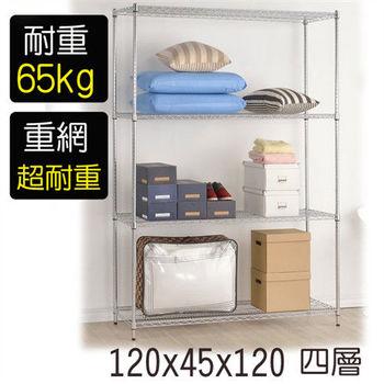 【莫菲思】海波-120*45*120 重型四層架鐵架/置物架