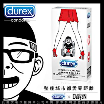 聯名限定 Durex杜蕾斯xDuncan 聯名設計限量包 Boy 更薄型(10入/盒)