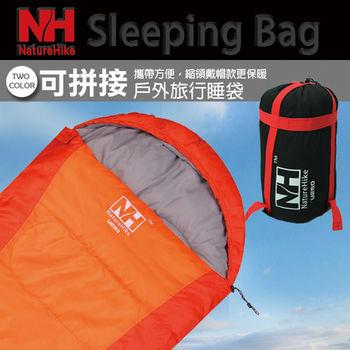 Naturehike 可拼接戶外旅行保暖睡袋(橙色)