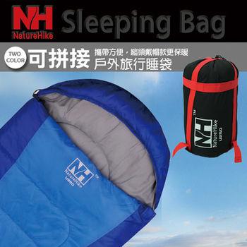 Naturehike 可拼接戶外旅行保暖睡袋(寶藍)