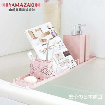 【YAMAZAKI】Kirie典雅雕花浴缸置物架(粉紅)