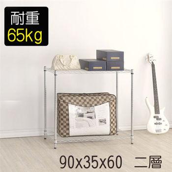 【莫菲思】金鋼-90*35*60 二層架/鐵架/置物架