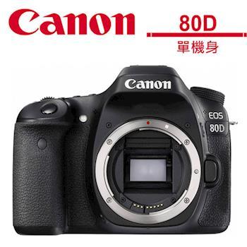 【64G電池組】Canon EOS 80D 單機身 (公司貨)