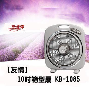 【友情】10吋箱扇KB-1085