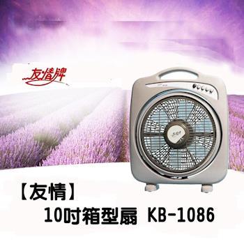 【友情】10吋手提箱扇KB-1086