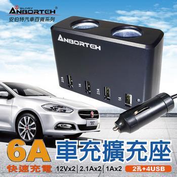 【安伯特】車充擴充座(2孔+4USB)大電流6A快速充電-適用平板 手機 PSP MP3/MP4 衛星導航 行車記錄器 測速器