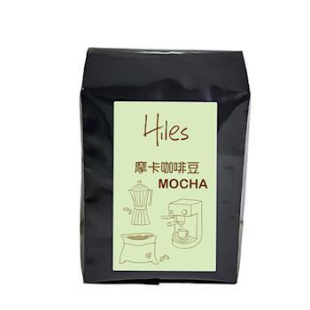 【Hiles】精選摩卡咖啡豆227g/半磅(HE-M05)/1入
