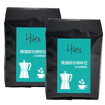 【Hiles】精選綜合咖啡豆227g/半磅(HE-M02)x2入