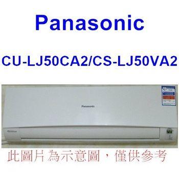送現金【Panasonic國際】7-9坪變頻分離CU-LJ50CA2/CS-LJ50VA2
